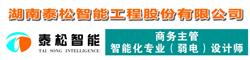 湖南泰松智能工程股份有限公司