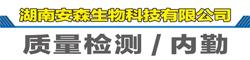 湖南安森生物科技有限公司