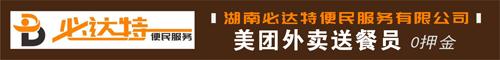 湖南必达特便民服务有限公司