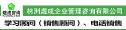 株洲煜成企业管理咨询有限公司