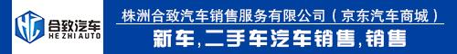 株洲合致汽车销售服务有限公司(京东汽车商城)