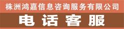 株洲鸿嘉信息咨询服务有限公司