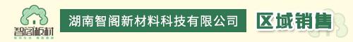 湖南智阁新材料科技有限公司