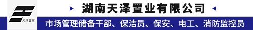 湖南天泽置业有限公司