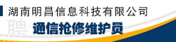 湖南明昌信息科技有限公司