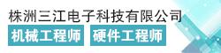 株洲三江电子科技有限公司