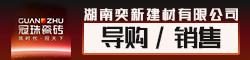 湖南奕新建材有限公司(冠珠陶瓷)