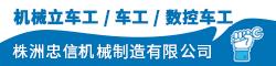 株洲忠信机械制造有限公司