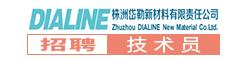 株洲岱勒新材料有限责任公司