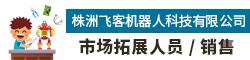 株洲飞客机器人科技有限公司