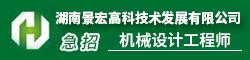 湖南景宏高科技术发展有限公司