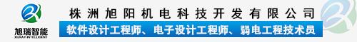 株洲旭阳机电科技开发有限公司