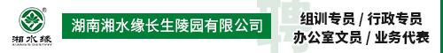 湖南湘水缘长生陵园有限公司