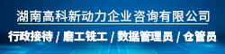 湖南高科新动力企业咨询有限公司