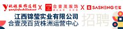 江西锦莹实业有限公司(合壹茂百货株洲运营中心)