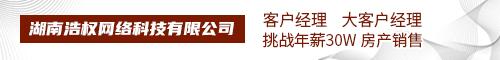 湖南浩权网络科技有限公司