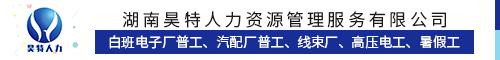 湖南昊特人力资源管理服务有限公司