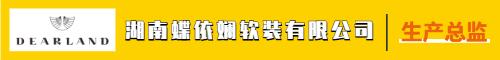 湖南蝶依斓软装有限公司