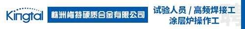 株洲肯特硬质合金有限公司