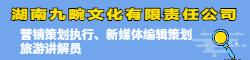 湖南九畹文化有限责任公司