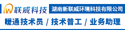 湖南新联威环境科技有限公司