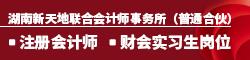 湖南新天地联合会计师事务所(普通合伙)