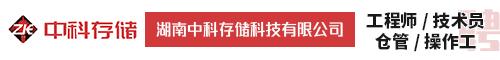 湖南中科存储科技有限公司