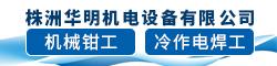 株洲华明机电设备有限公司