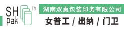 湖南双惠包装印务有限公司