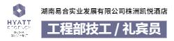 湖南易合实业发展有限公司株洲凯悦酒店