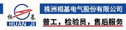 株洲桓基电气股份有限公司