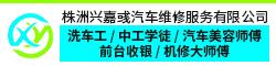 株洲兴嘉��汽车维修服务有限公司