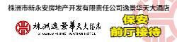 株洲市新永安房地产开发有限责任公司逸景华天大酒店