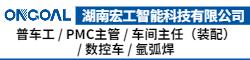 湖南宏工智能科技有限公司