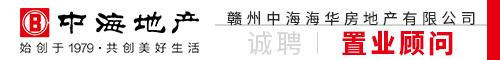 赣州中海海华房地产有限公司