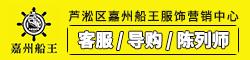 芦淞区嘉州船王服饰营销中心