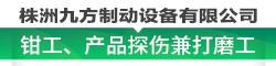 株洲九方制动设备有限公司