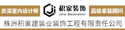 株洲积家建装业装饰工程有限责任公司