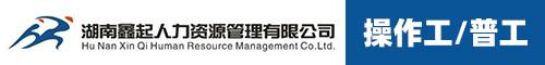 湖南鑫起人力资源管理有限公司