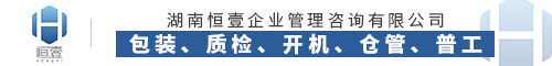 湖南恒壹企业管理咨询有限公司